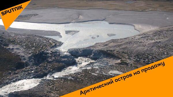 Арктический остров на продажу - Sputnik Абхазия