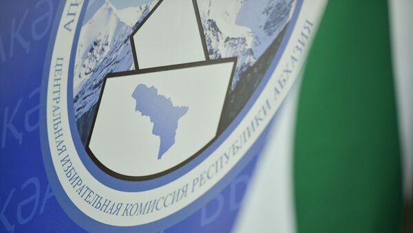 Международный пресс-центр - Sputnik Абхазия