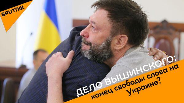 Дело Вышинского: конец свободы слова на Украине? - Sputnik Абхазия