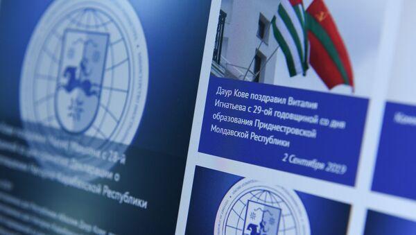 Сайт МИД Абхазии - Sputnik Абхазия