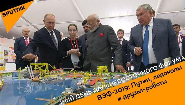 ВЭФ-2019: Путин, ледоколы и друзья-роботы - Sputnik Абхазия