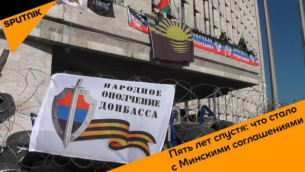 Пять лет спустя: что стало с Минскими соглашениями - Sputnik Абхазия