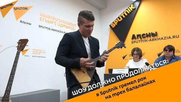 Шоу должно продолжаться: в Sputnik гремел рок на трех балалайках - Sputnik Абхазия