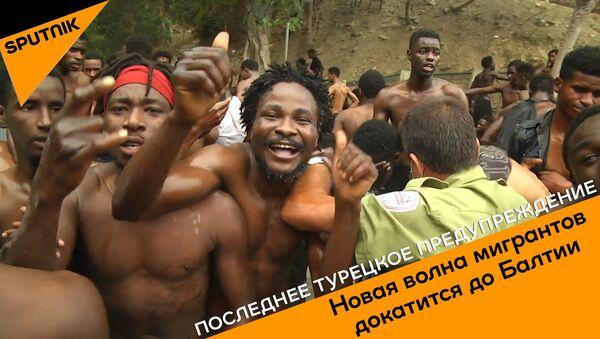 Новая волна мигрантов докатится до Балтии - Sputnik Абхазия