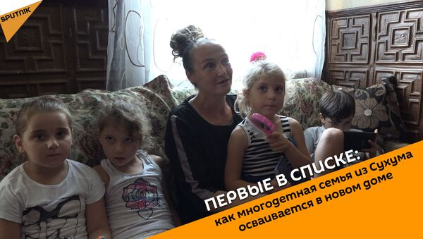 Как многодетная семья из Сухума осваивается в новом доме - Sputnik Абхазия