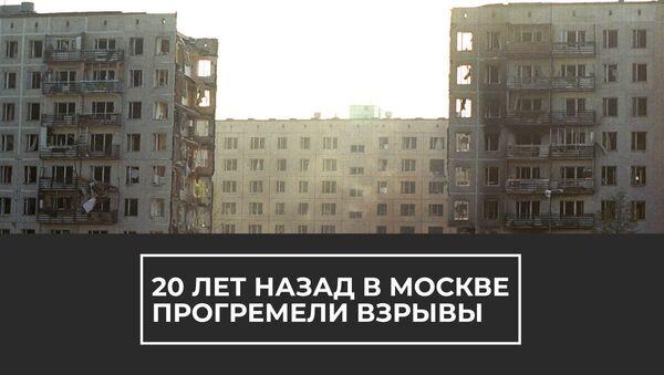 Взрывы домов в Москве: 20 лет с момента трагедии - Sputnik Абхазия