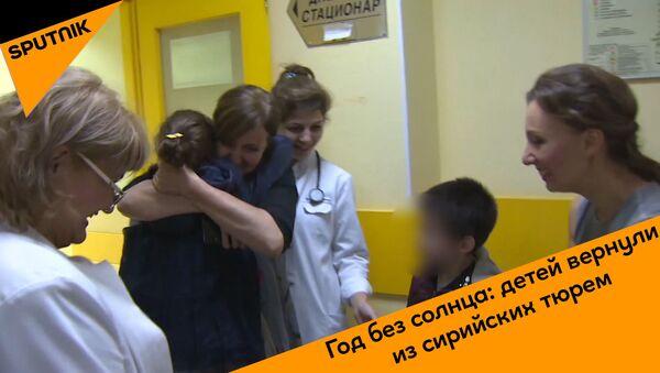 Год без солнца: детей вернули из сирийских тюрем - Sputnik Абхазия