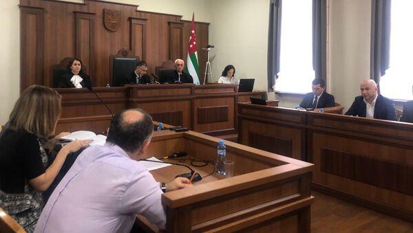 Заседание Верховного суда Абхазии, 17 сентября 2019 - Sputnik Аҧсны