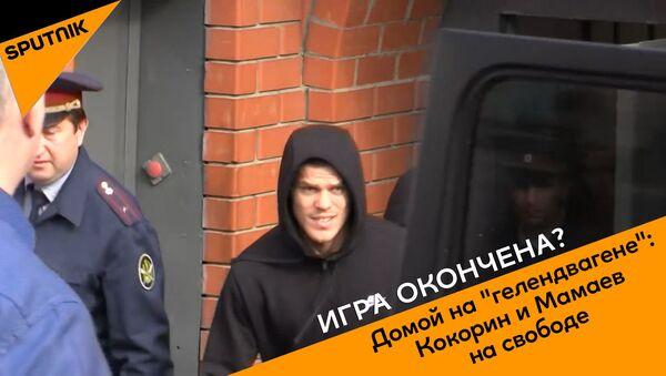 Кокорин и Мамаев - Sputnik Абхазия