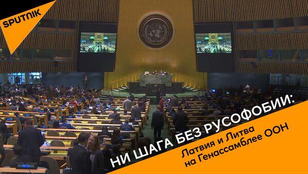 Ни шага без русофобии: Латвия и Литва на Генассамблее ООН - Sputnik Абхазия