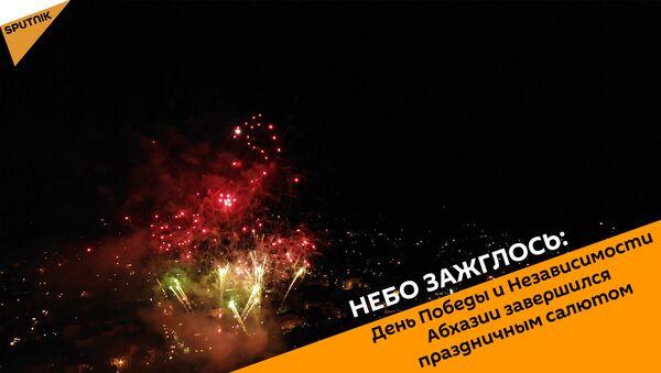 Небо зажглось: День Победы и Независимости Абхазии завершился праздничным салютом - Sputnik Абхазия