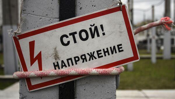 атрансформатортә фымцастанциа - Sputnik Аҧсны