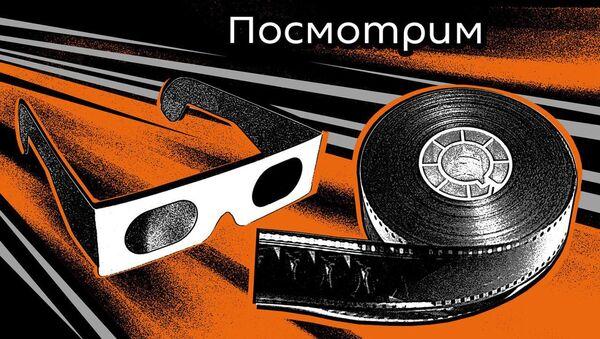 Посмотрим  - Sputnik Абхазия