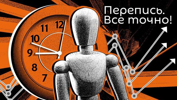 Перепись, Все точно! - Sputnik Абхазия
