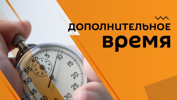 Дополнительное время  - Sputnik Абхазия