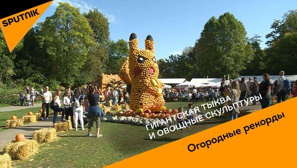 Гигантская тыква и овощные скульптуры - Sputnik Абхазия