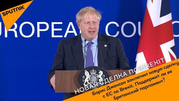Борис Джонсон заключил новую сделку с ЕС по Brexit. Поддержит ли ее британский парламент? - Sputnik Абхазия