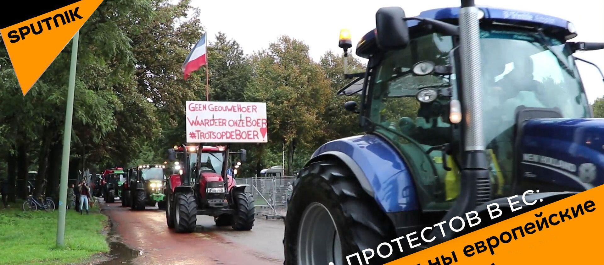 Волна протестов в ЕС: чем недовольны европейские фермеры - Sputnik Абхазия, 1920, 23.10.2019
