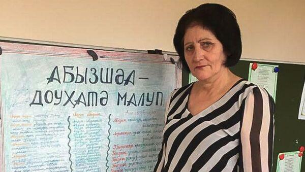 Эмма Чепия  - Sputnik Аҧсны