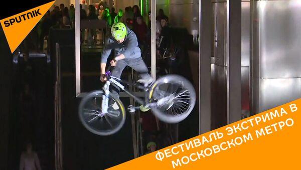 Фестиваль экстрима в московском метро - Sputnik Абхазия