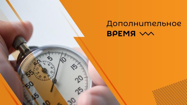 Дополнительное время3 - Sputnik Абхазия