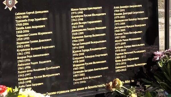 Открытие мемориала в городе Гал - Sputnik Абхазия