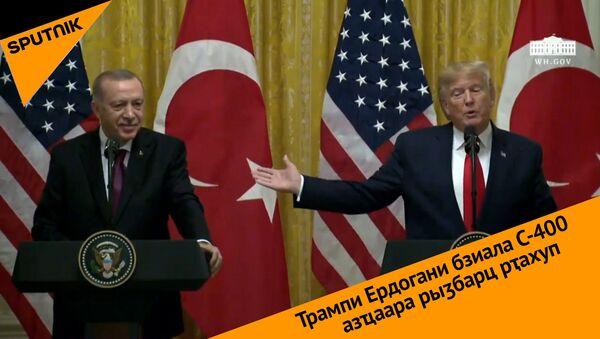 Трампи Ердогани бзиала С-400 азҵаара рыӡбарц рҭахуп - Sputnik Аҧсны