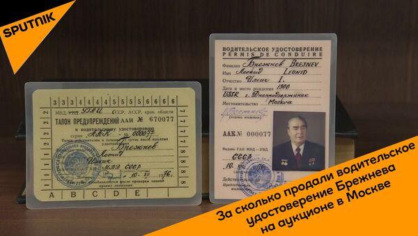 За сколько продали водительское удостоверение Брежнева на аукционе в Москве - Sputnik Абхазия