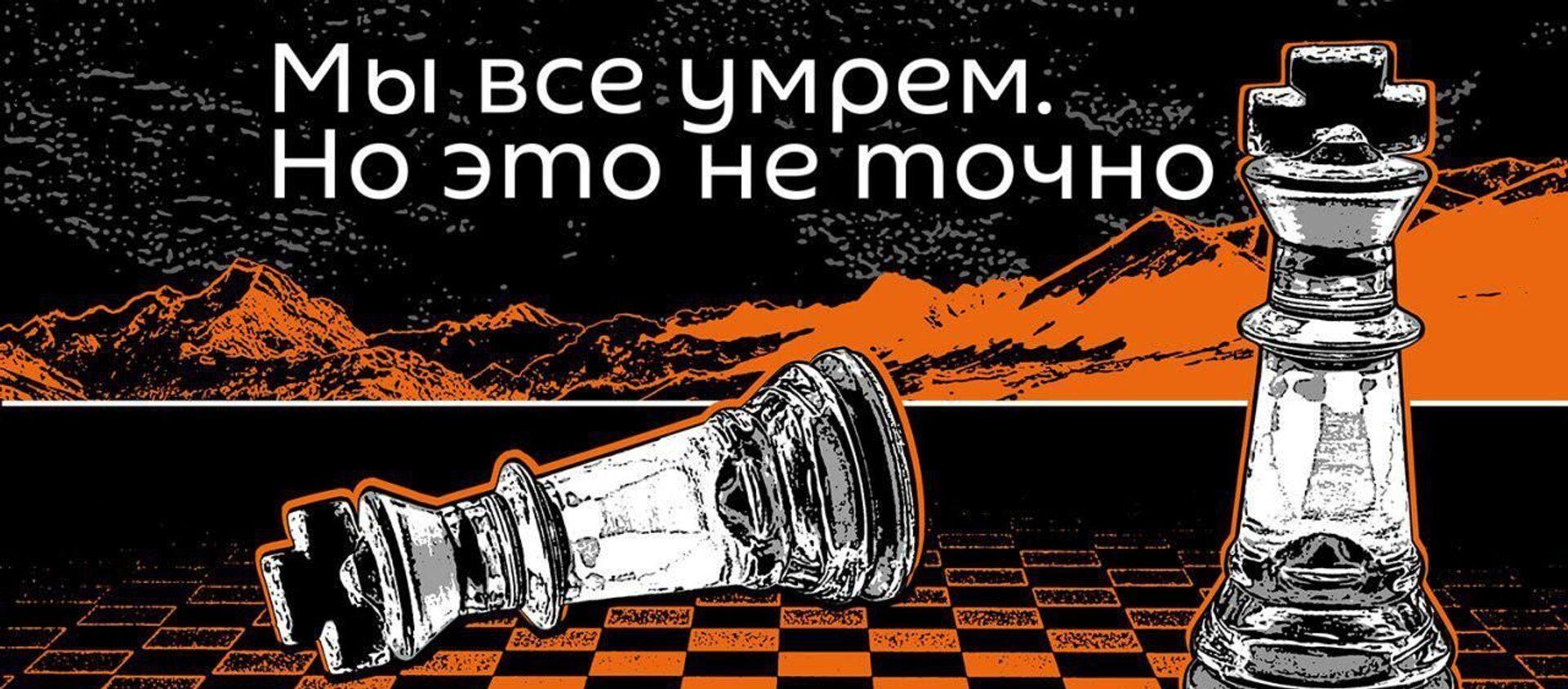 Мы все умрём. Колонизация солнечной системы - Sputnik Абхазия, 1920, 20.02.2021