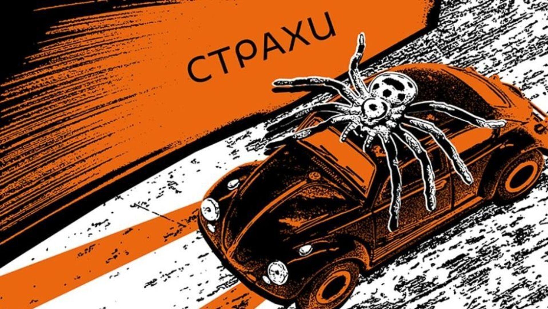 Страхи/Ошибки - Sputnik Абхазия, 1920, 03.10.2021
