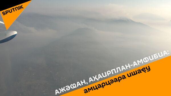 Ажәҩан, аҳаирплан-амфибиа: амцарцәара ишаҿу - Sputnik Аҧсны
