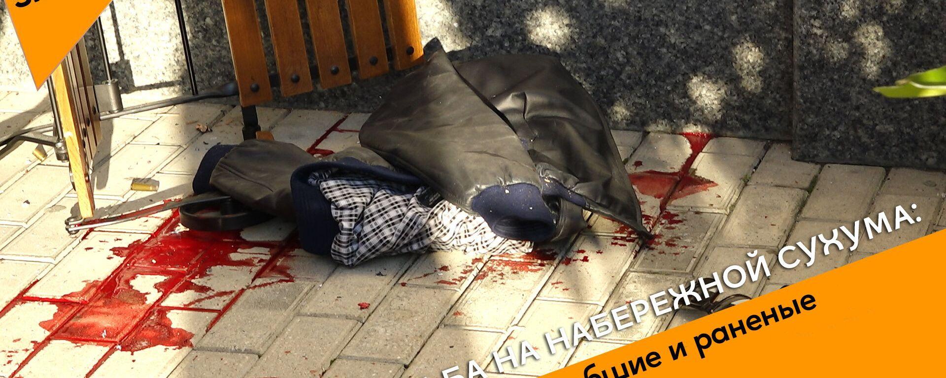 Стрельба на набережной Сухума: есть погибшие и раненые - Sputnik Абхазия, 1920, 22.11.2019