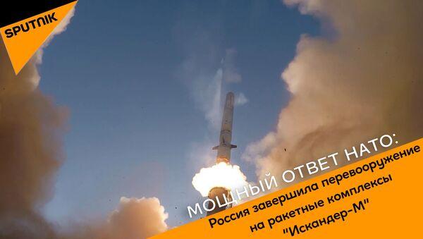 """Мощный ответ НАТО: Россия завершила перевооружение на ракетные комплексы """"Искандер-М"""" - Sputnik Абхазия"""