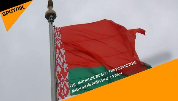 Где меньше всего террористов: мировой рейтинг стран - Sputnik Абхазия
