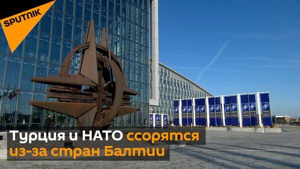 Кризис НАТО: Турция отказалась принять план альянса по защите стран Балтии от России - Sputnik Абхазия