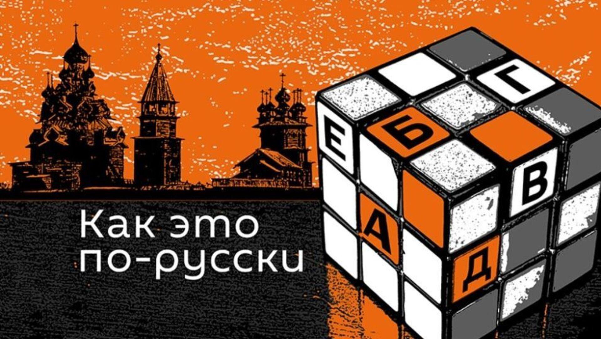 как это по-русски - Sputnik Абхазия, 1920, 29.08.2021
