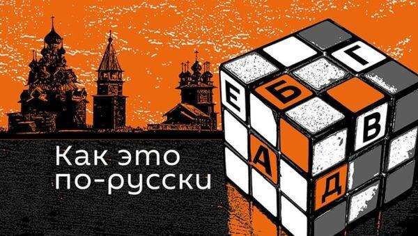 как это по-русски - Sputnik Абхазия