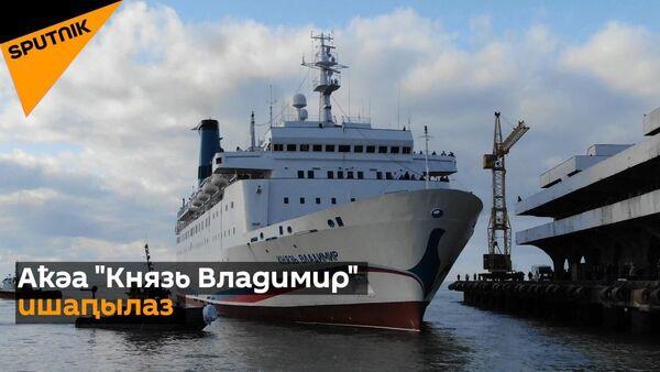 Аҟәа Князь Владимир ишаԥылаз - Sputnik Аҧсны