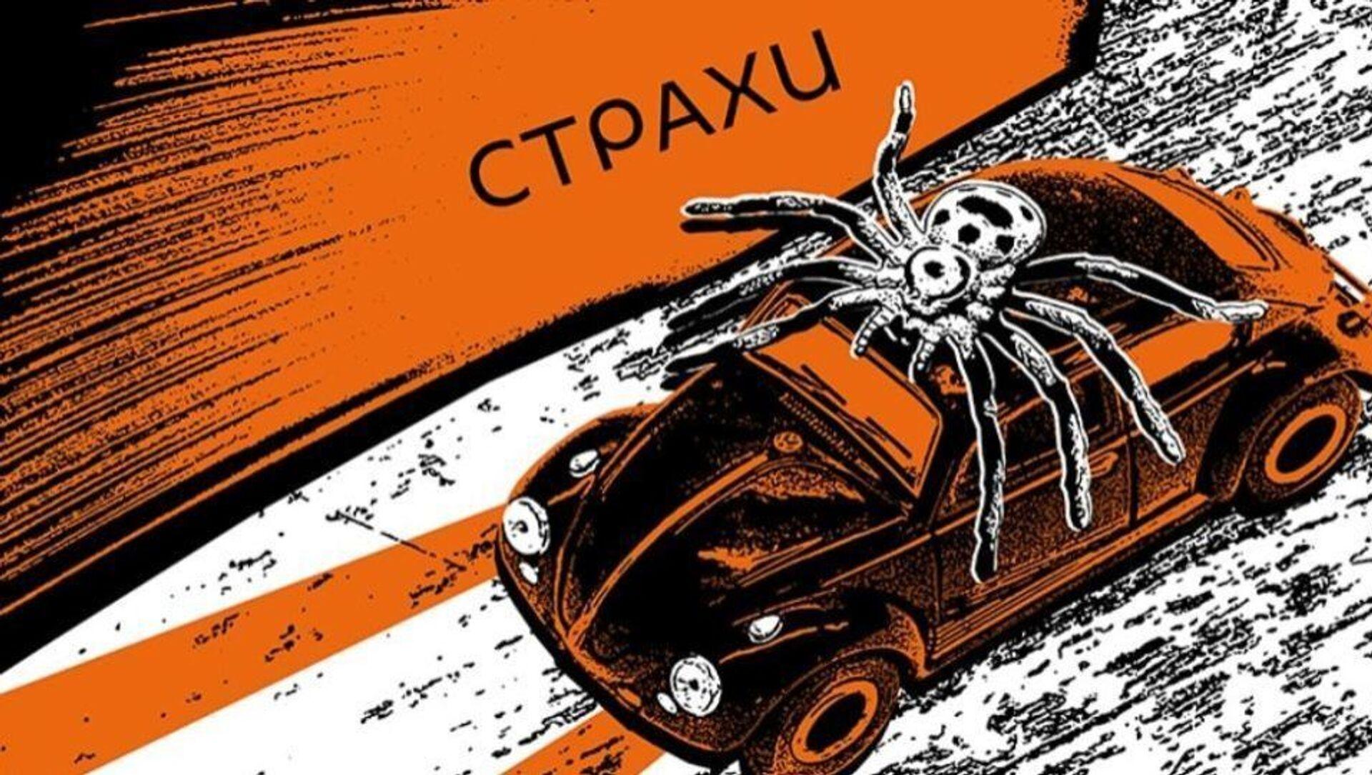 Страхи - Sputnik Абхазия, 1920, 31.07.2021