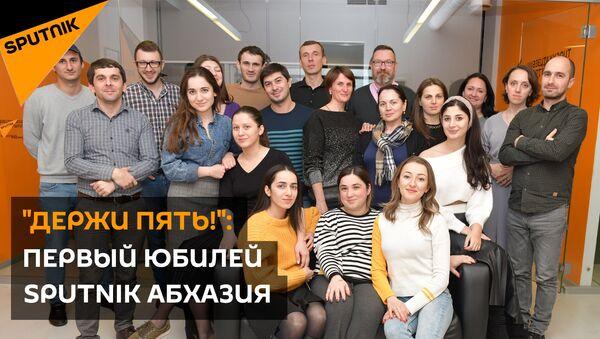 Держи пять!: первый юбилей Sputnik Абхазия - Sputnik Абхазия