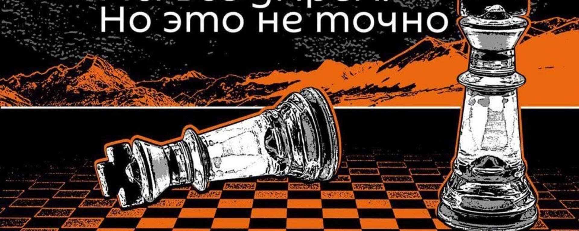 Мы все умрем - Sputnik Абхазия, 1920, 31.07.2021
