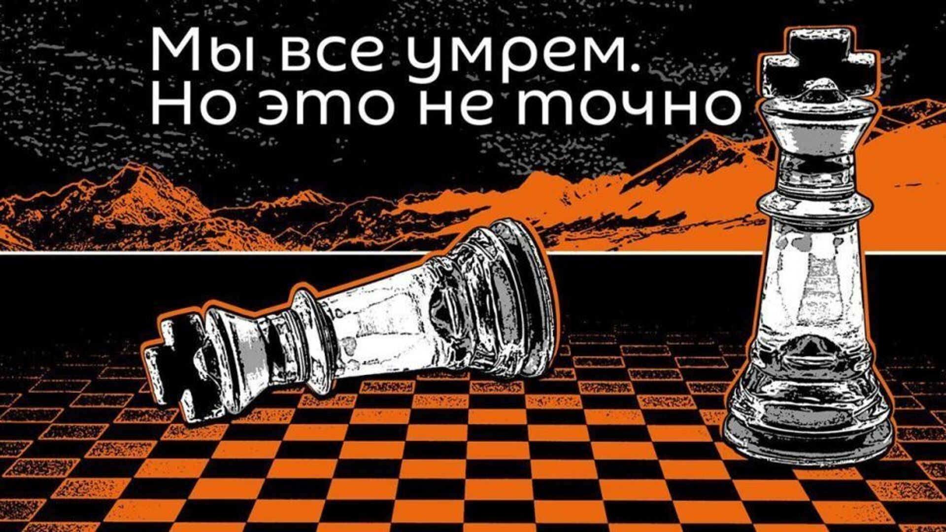 Мы все умрем - Sputnik Абхазия, 1920, 12.09.2021