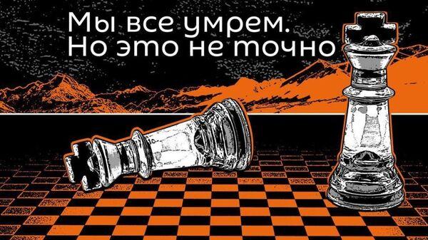 Мы все умрем - Sputnik Абхазия