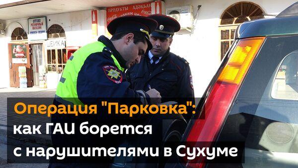 Операция Парковка: как ГАИ борется с нарушителями в Сухуме - Sputnik Абхазия
