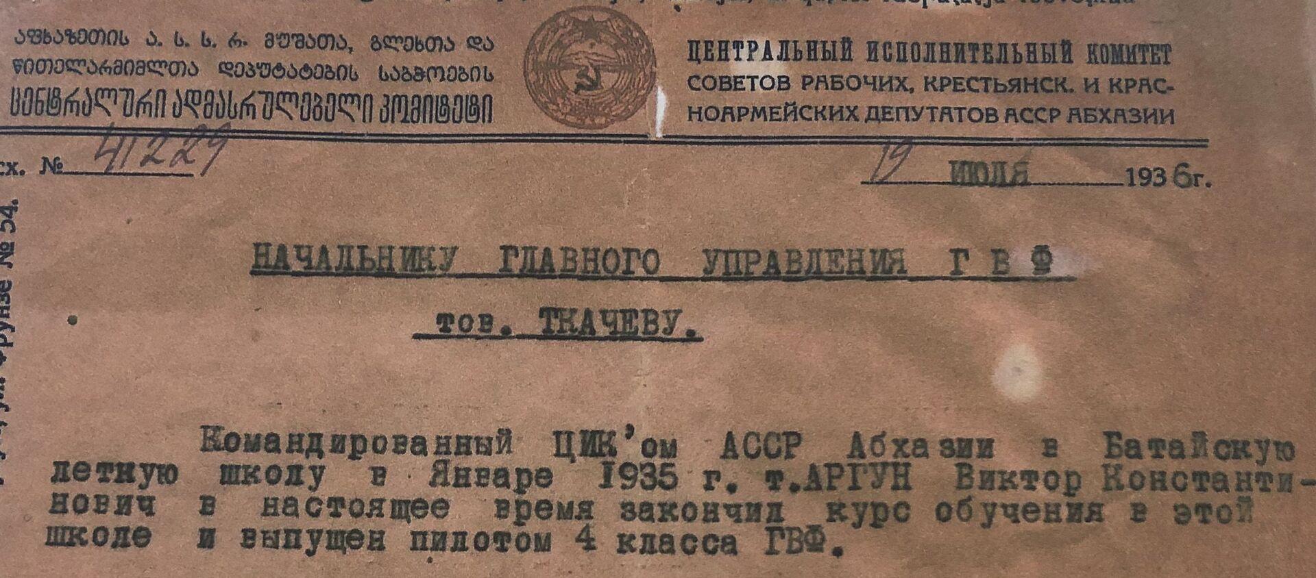 Актәи аԥсуа ԥырҩы идокументқәа - Sputnik Аҧсны, 1920, 20.12.2019