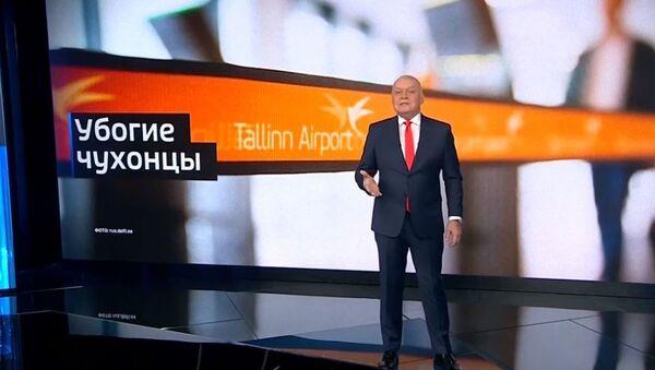 Дмитрий Киселев: угрозы в адрес Sputnik Эстония - опасный прецедент - Sputnik Абхазия