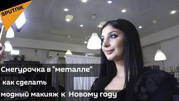 Снегурочка в металле: как сделать модный макияж к Новому году - Sputnik Абхазия