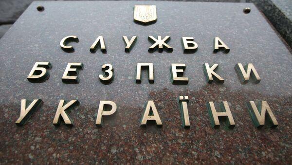 Табличка на здании Службы безопасности Украины (СБУ) в Киеве. - Sputnik Аҧсны
