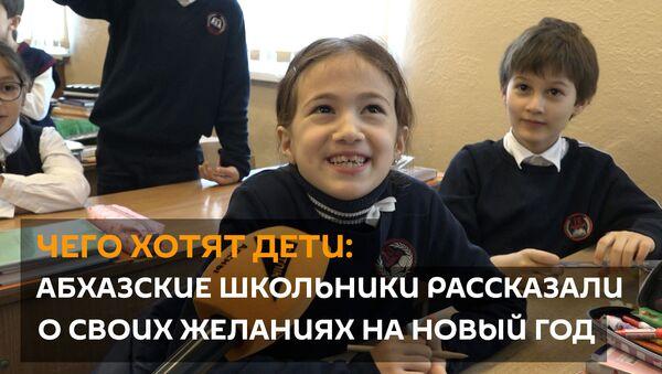 Чего хотят дети: абхазские школьники рассказали о своих желаниях на Новый год - Sputnik Абхазия