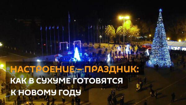 Настроение – праздник: как в Сухуме готовятся к Новому году - Sputnik Абхазия